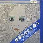 MASAHIKO SATOH 佐藤允彦 Kayobi No Onna [佐藤允彦女を奏う - 火曜日の女] album cover